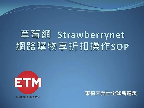 草莓網-網路購物操作SOP1-Tina-Ti.jpg