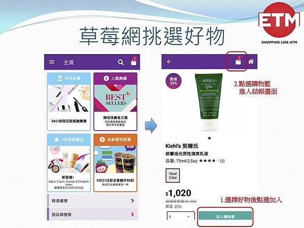 草莓網-網路購物操作SOP4-Tina-Ti.jpg