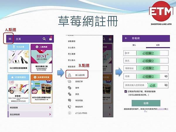 草莓網-網路購物操作SOP3-Tina-Ti.jpg