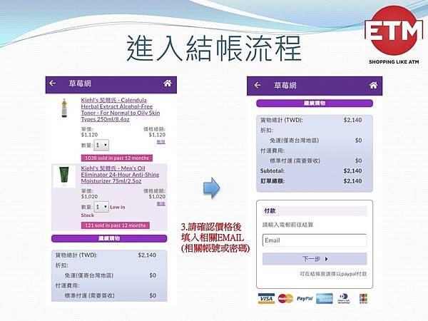 草莓網-網路購物操作SOP5-Tina-Ti.jpg