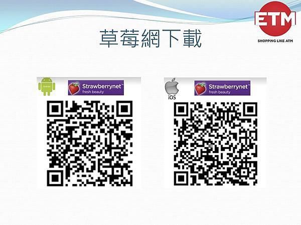 草莓網-網路購物操作SOP2-Tina-Ti.jpg