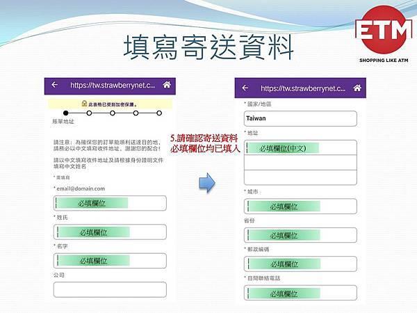 草莓網-網路購物操作SOP7-Tina-Ti.jpg