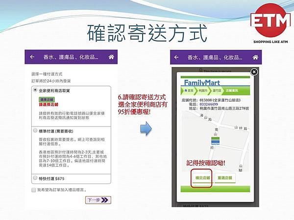 草莓網-網路購物操作SOP8-Tina-Ti.jpg