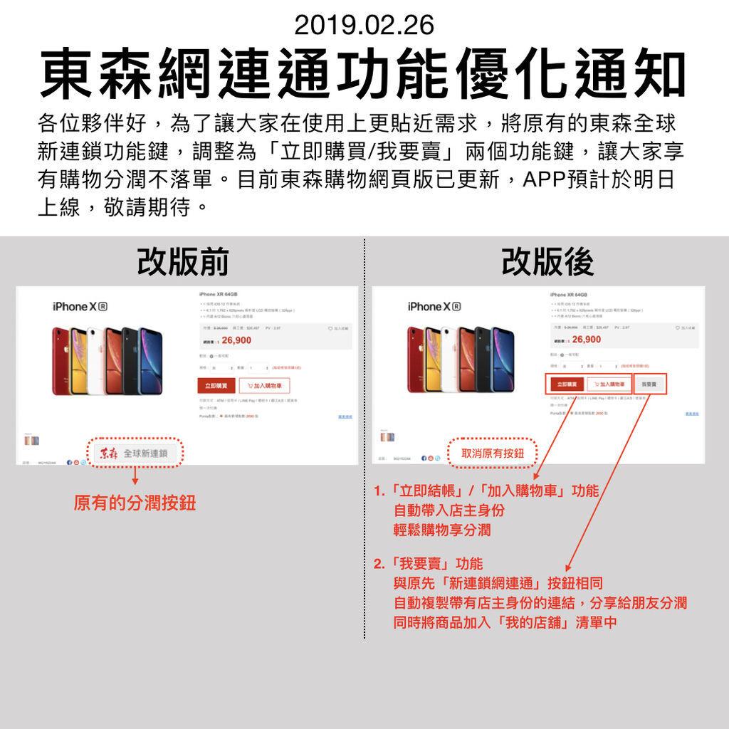 20190226網連通功能優化通知.001.jpg