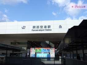 關西空港駅