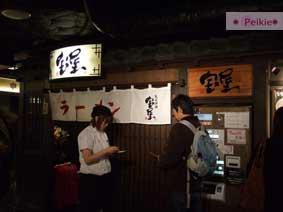 京都駅10F寶屋拉麵