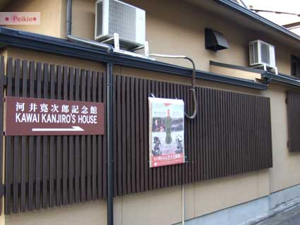 河井寬次郎紀念館