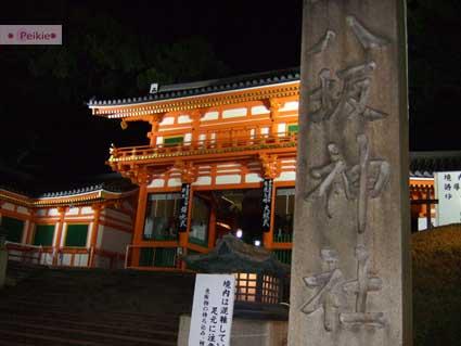 祇園-八坂神社