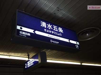 京阪電車清水五条站