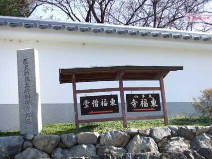 京都東福寺。路邊指標。歷史的風土文化保存區