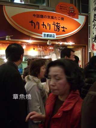 京都四条河原町-錦市場-章魚燒(好多人)