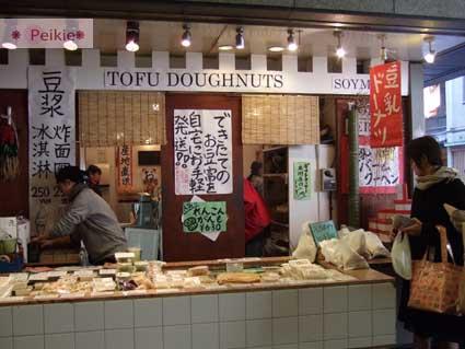 京都四条河原町-錦市場-豆乳甜甜圈