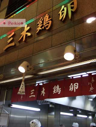 京都四条河原町-錦市場-三木雞卵
