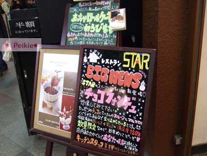 京都新京極通star蛋包飯