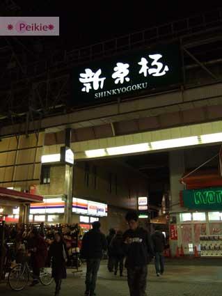 京都新京極通夜晚