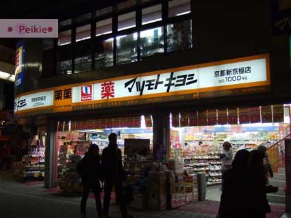 京都新京極通夜晚的藥妝店
