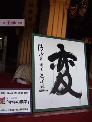 """2008年清水寺寫出的代表字""""變""""。"""