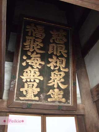 清水寺內。慈眼視眾生,福聚海無量-匾額