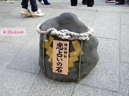 """清水寺旁地主神社路上的""""戀愛之石"""",摸了會有戀愛運來嗎?"""