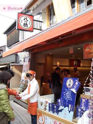 京都名產-八橋-小姐在門口拿給客人試吃。