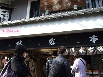 三年坂與產寧坂交叉口,賣七味粉的店家,非常多人,也是可以試吃,有七味粉、一味粉、柚子粉、芥末粉...等。