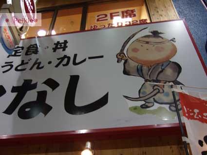 大阪-十三站的定食店家