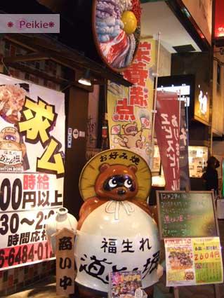 道頓堀-可愛的狸貓扛棒,是吃大阪燒的店