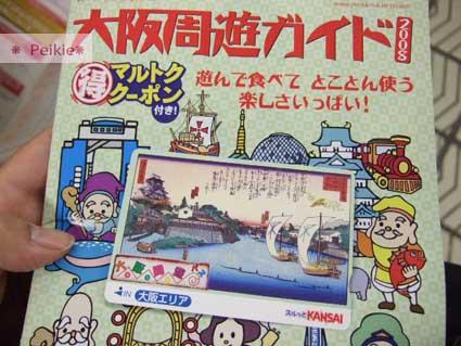 在十三站去買了大阪周遊卡,到處都有賣,難波、梅田都有