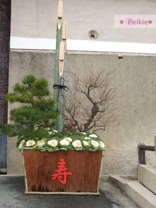 大阪城公園門口,慶祝天皇在位20年