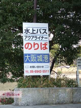 大阪城水上巴士上船地點
