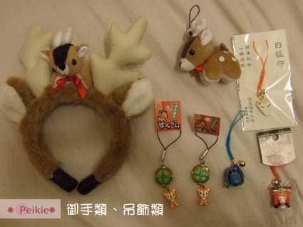 我的戰力品-奈良吊飾、髮箍、伏見稻荷吊飾