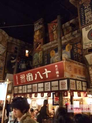 道頓堀極樂商店街
