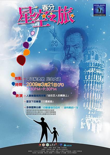 2009全球天文年春分星空之旅海報