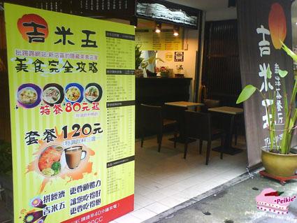 吉米五南洋料理.jpg