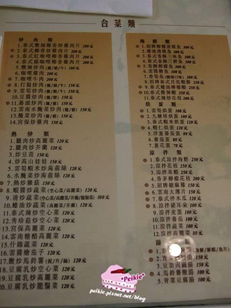 伊洛瓦底菜單1.jpg