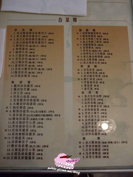 伊洛瓦底菜單2.jpg