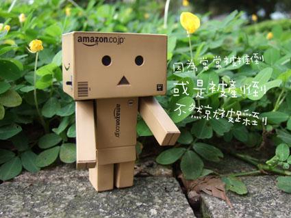 紙箱人流浪記6.jpg