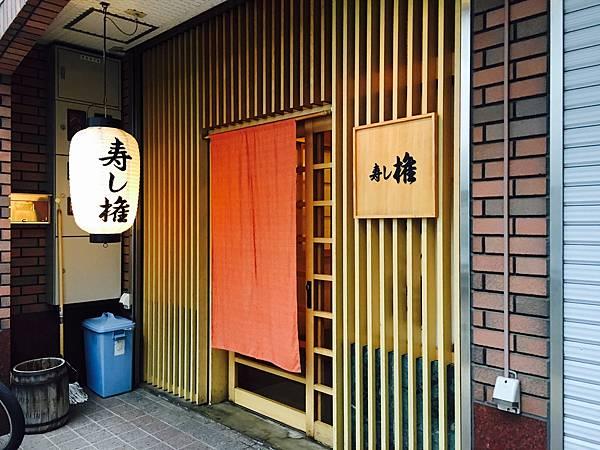 福岡。連日本人都去吃的板前壽司店ー寿し権