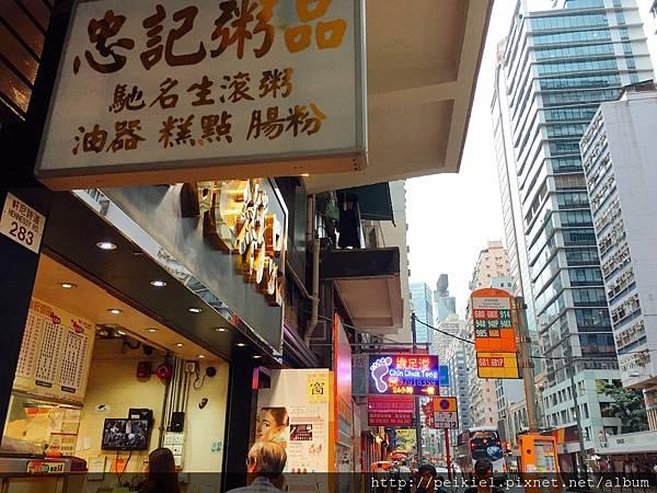 香港馳名-生滾粥忠記粥品 還有腸粉跟糕點