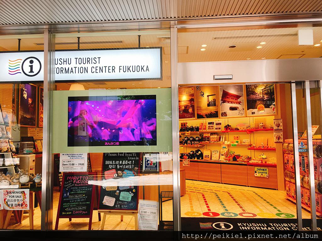九州旅遊服務諮詢中心福岡店 kyushu tourist information center fukuoka
