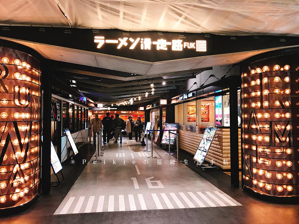 福岡空港ラーメン滑走路。福岡機場拉麵跑道