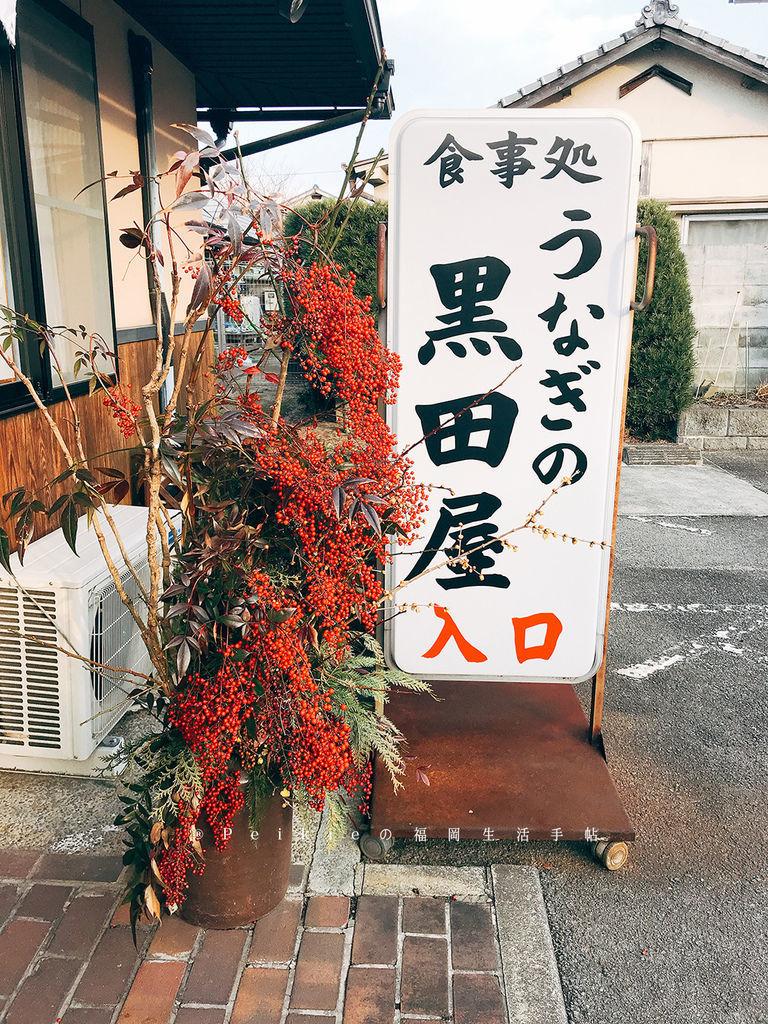 大分縣日田的鰻魚屋・うなぎの黑田屋
