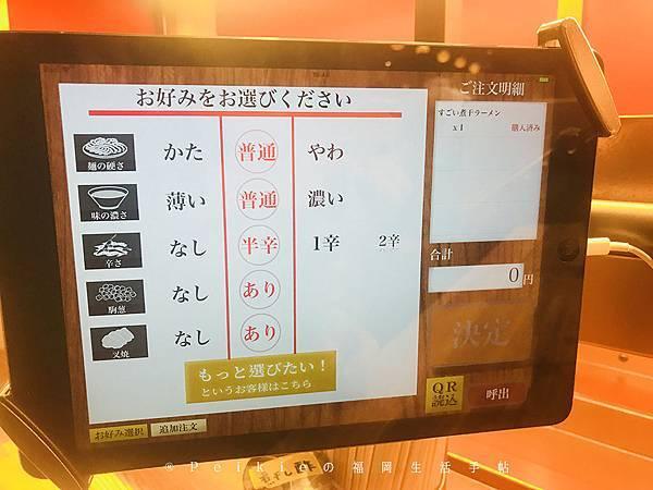 福岡空港的煮干拉麵ー凪 凪ラーメン