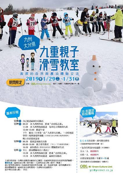 A4スキースクール.jpg