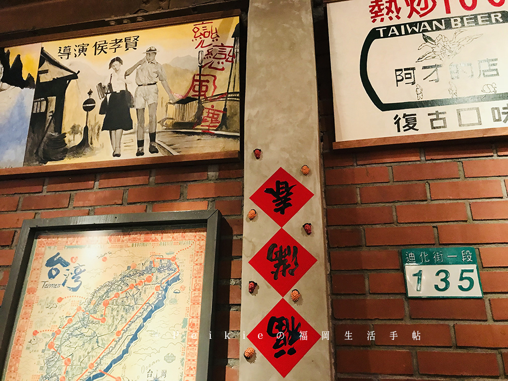 福岡好吃的台灣菜ー檳榔の夜