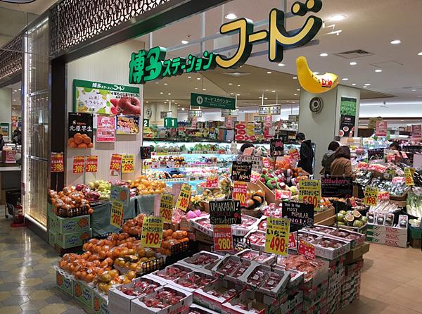 博多站附近超市