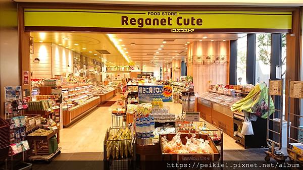 博多站附近超市Reganet Cute