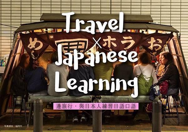 Travel X 日語.jpg
