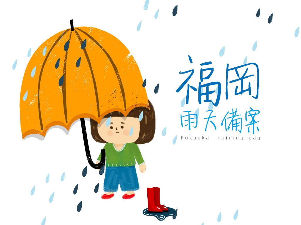 福岡雨天備案.jpg