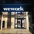福岡共享辦公室wework,一起玩樂一起努力工作